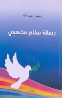 رسالة سلام مذهبي حيدر حب الله