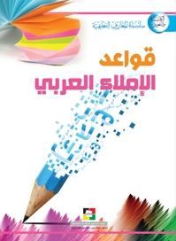 qawaed_alimlaa_alarabi_b
