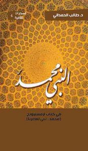 """""""النبي محمد (ص).. في كتاب آرمسترونج (محمد.. نبي لعصرنا)"""" جديد إصدارات مركز ابن ادريس الحلي"""