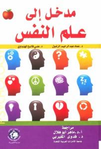 كتاب مدخل الى علم النفس