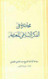 محاضرات في الفكر الإسلامي المعاصر