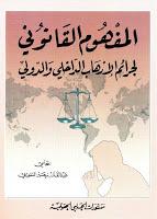 المفهوم القانوني لجرائم الإرهاب الداخلي و الدولي - عبد القادر النقوزي